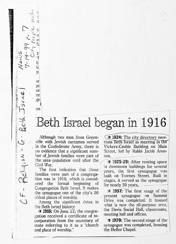 BethIsrael_1